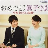 小室圭さんと眞子さまの結婚に『バイキング』スタジオ賛否 金銭トラブルは収束に向かうが、それでも結婚は許されないのか?