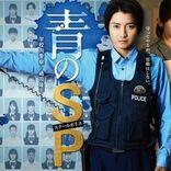 SNSでも話題沸騰『M 愛すべき人がいて』『青のSP』等人気ドラマが配信中