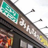 ニトリのステーキ店、卓上で発見した「意外なもの」に困惑せざるをえなかった