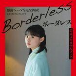 乃木坂46、櫻坂46、日向坂46が初共演  ドラマ『ボーダレス』公式メモリアルブックの限定カバー3種が解禁