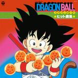 『ドラゴンボール』『ドラゴンボールZ』TVアニメ放送開始35周年記念、アナログ盤を3枚同時発売決定!
