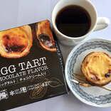 【業務スーパー直輸入商品ルポ】これはちょっと珍しい!チョコクリーム入りのエッグタルトを実食ルポ