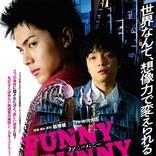"""中川大志主演『FUNNY BUNNY』劇場公開&""""同時""""配信スタート!"""