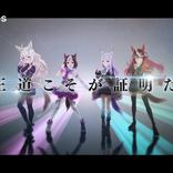 大塚明夫がナレーション ゲーム『ウマ娘 プリティーダービー』育成ウマ娘を紹介する新CM第一弾を公開