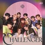 【先ヨミ】JO1『CHALLENGER』が25万枚で現在シングル1位