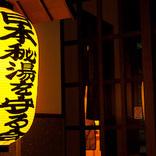 【希少価値!全国の混浴温泉】都会人の心を解すやさしい山の湯「元湯甲子温泉 旅館大黒屋」<福島県>