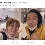 """尼神インター誠子、""""カップル""""写真を公開!2ショットに反響「お似合いですね」"""
