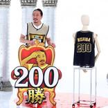 笑い飯西田『千原ジュニアの座王』で前人未到の200勝を達成!