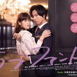 JO1 初のドラマ主題歌を担当、キスから始まる溺愛ラブストーリー