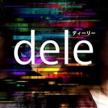 『dele ディーリー』『富豪刑事』など人気ドラマの第1話、GWに放送
