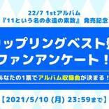 22/7、1stアルバム完全生産限定盤Cに収録される「カップリングベスト盤」の収録曲を決める、ファン投票を開催!
