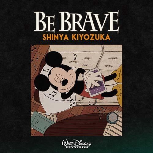清塚信也「BE BRAVE」通常盤ジャケット (C) Disney
