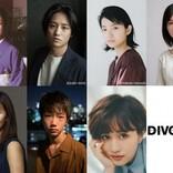 映画プロジェクト『DIVOC‐12』三島有紀子監督チームに富司純子、藤原季節、前田敦子ら参加