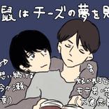 成田凌と大倉忠義のBL!?男同士のピュアな恋愛に思わず心が震える『窮鼠はチーズの夢を見る』を絶対見るべき理由