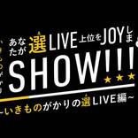 いきものがかり、中止が発表された幕張公演の開催日にライブ特番を配信!