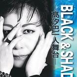 元宝塚歌劇団花組トップスター・髙汐巴によるスペシャルステージが6月に上演決定