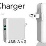 5WのQi充電にも対応!1つは持っておきたいACアダプター兼ワイヤレス充電器