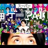 『スーパー野田ゲーPARTY』ついに販売! 女子も楽しめるオススメ3選