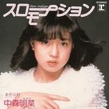 中森明菜、全シングル・アナログBOXの展開画像が公開、デビュー40周年目を記念し「スローモーション」最新リマスター配信が決定
