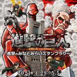 GWコラボカフェ8選!『進撃の巨人』出現、『チェリまほ』カフェに『コナン』赤井秀一etc.