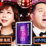 椿鬼奴とレイザーラモンRGによる新音楽バラエティ番組がスタート!