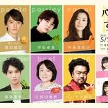 濱田龍臣・宇佐卓真がW主演 「劇メシ」最新作『パセリがすねた』個性派キャストが続々決定