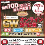 総勢100名以上の芸人が大集合! ルミネtheよしもとGWオンラインSP公演開催!