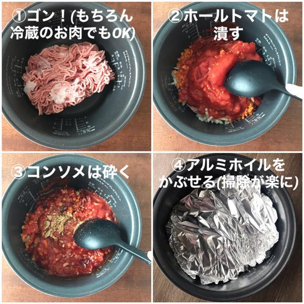 炊飯器で作れる絶品ミートソースの作り方(山本ゆりさん提供)