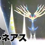 【ポケモンGO】伝説レイドに降臨「ゼルネアス」は本気案件なのか? 対策ポケモンはコレだ!