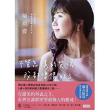 福原愛の離婚、親権、不倫疑惑……台湾人の声は日本とずいぶん違った