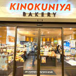 【東京のおいしいパン屋ルポ】KINOKUNIYA Bakery<キノクニヤ ベーカリー>人気パンランキング|アトレヴィ三鷹店