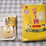 「かじるバターアイス」難民の救世主! 激うま「バター餅せんべい」を秋田名物「バター餅」と比べてみた