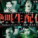 絶叫生配信~呪われた廃病院~「フィッシャーズ」「M.S.S Project」が恐怖と謎に挑むイベントレポート!