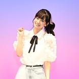 大西亜玖璃、バースデーイベントで8月4日に2ndシングル発売を発表 サプライズで初披露も