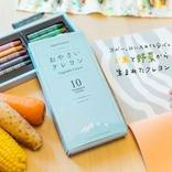 子どもに食べられてもOK! 米と野菜くずから作られたクレヨン