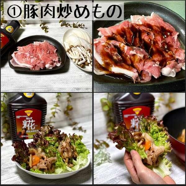 ヨシダ麹グルメのたれで作った豚肉炒めものの写真