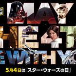 5月4日「スター・ウォーズの日」オンライン配信番組の詳細が明らかに