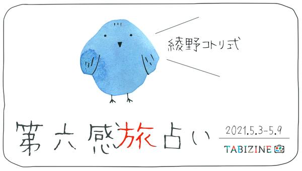 綾野コトリ式第六感旅占い0503_0509