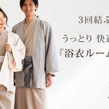 浴衣ルームウェアの専門ブランド 「Nanafu」初のポップアップ開催