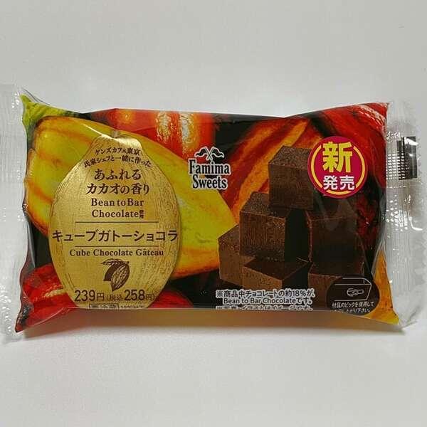 ファミリーマートのキューブガトーショコラのパッケージ写真