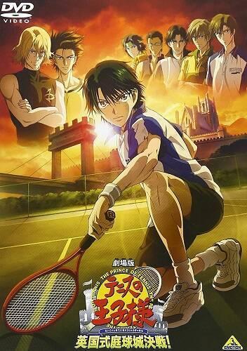 DVD『劇場版 テニスの王子様 英国式庭球城決戦 ! 』【通常版】  (253002)