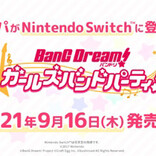 『バンドリ! ガールズバンドパーティ! for Nintendo Switch』9月16日に発売