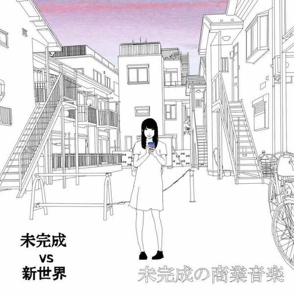 未完成の商業音楽JKT.jpg