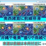 5日は雨・竜巻など突風に注意 沖縄や奄美は梅雨入りか 来週は本州で梅雨のはしり