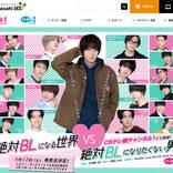 GWはBLドラマ三昧で!『絶対BL』『チェリまほ』『ポルノグラファー』etc. 日本産BL人気が止まらない!?