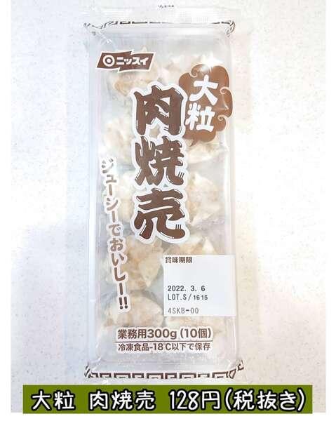 業務スーパーの大粒肉焼売のパッケージ写真