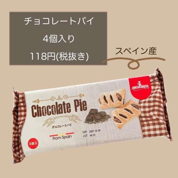 業務スーパーのチョコレートパイのパッケージ写真
