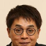 志らく「なんでもっと日本の宝を大事にしないんだ!」SMAP&帰属論の熱いトークに反響「愛を感じた」