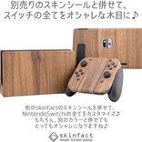 木目調のスキンシールで、自分オリジナルのNintendo Switchにアレンジしよう