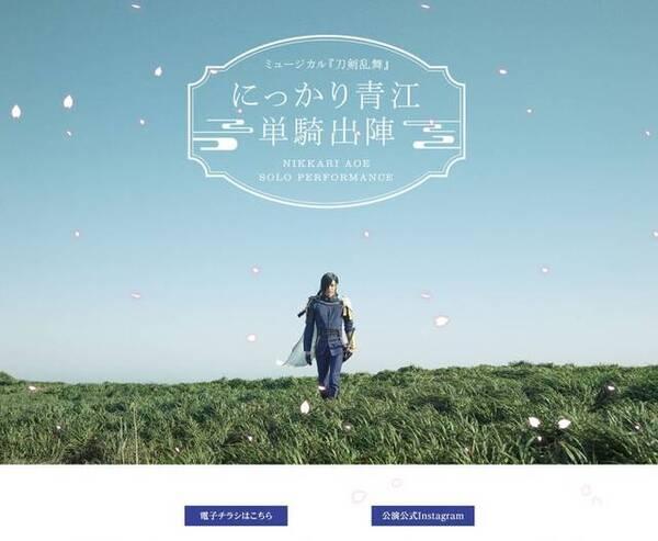 ミュージカル『刀剣乱舞』 にっかり青江 単騎出陣 公式サイトより (254091)